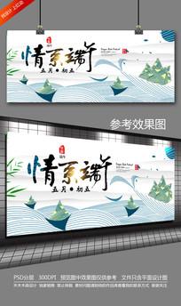 情系端午中国风端午节海报设计