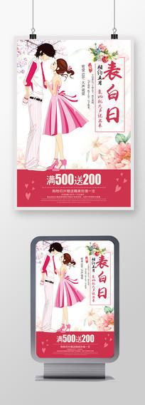 清新简约520表白日情人节促销海报设计