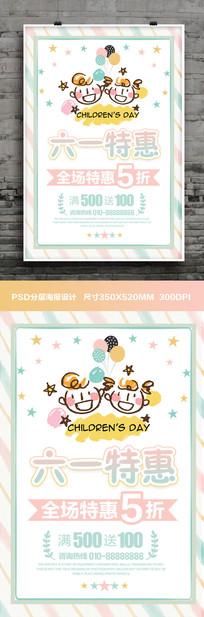 清新可爱六一儿童节促销宣传海报