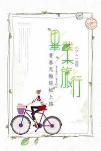 清新夏日毕业旅行旅游海报
