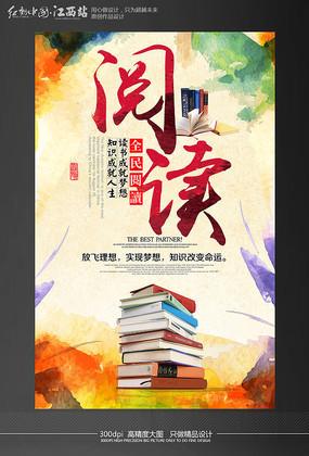 全民阅读日宣传海报设计