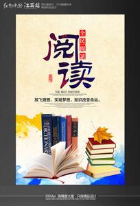 全民阅读世界读书日阅读书籍宣传海报