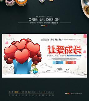 让爱成长儿童助学宣传海报