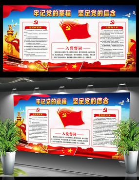 入党誓词党员的权利和义务党员活动室宣传