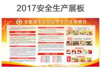 社区党建安全生产宣传栏