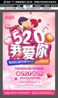 时尚创意520情人节促销海报设计