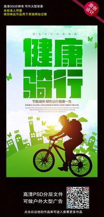 时尚大气绿色健康骑行宣传海报