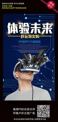 时尚大气体验未来VR海报设计