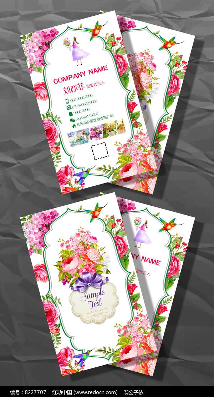 时尚唯美花店名片卡片模板设计图片