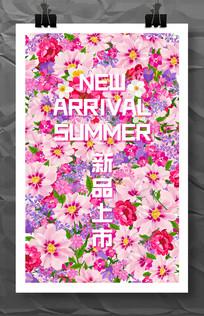 时尚唯美清新夏季新品上市促销海报