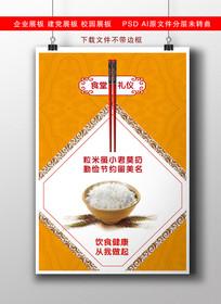 食堂礼仪文化节约粮食展板