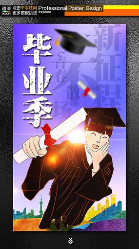 手绘大学毕业季青春不散场宣传海报设计