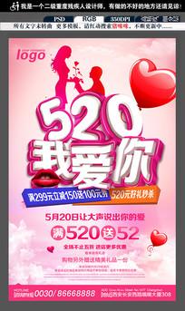 水彩520情人节活动宣传海报
