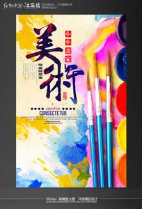 水彩创意美术培训班招生海报设计