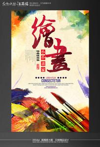 水彩电暑假班美术培训班招生海报设计