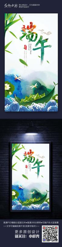 创意端午节粽子促销海报素材