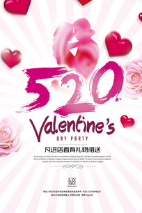 甜蜜浪漫520海报