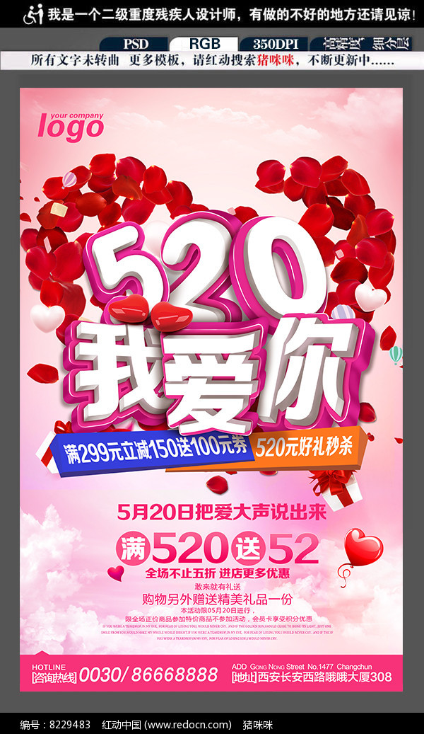 无表白不恋爱520活动海报图片