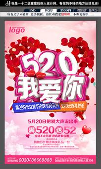 无表白不恋爱520活动海报