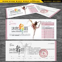 舞蹈班培训体验券 PSD