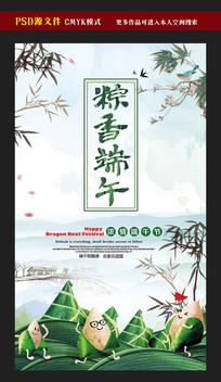粽午端午节促销活动海报