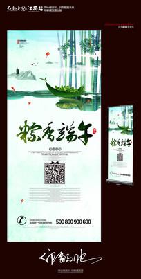 粽香端午中国风端午节易拉宝背景设计