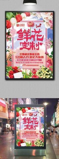 鲜花定制促销海报设计