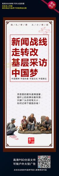 校园文明公益我的中国梦文化展板