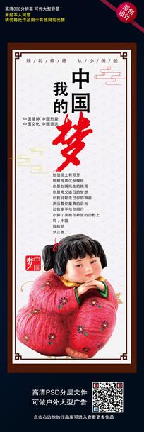 校园文明我的中国梦展板