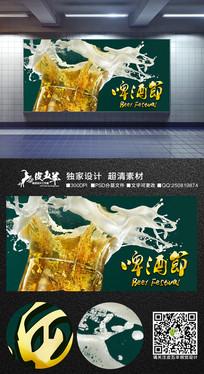 夏日激情啤酒节宣传海报