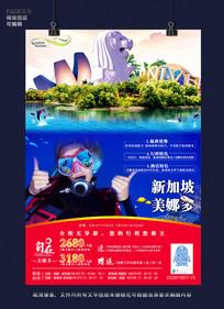 新加坡美娜多旅游促销海报DM单