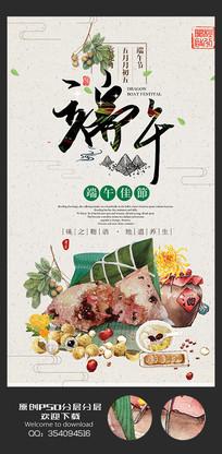 中国风创意手绘插画端午节海报设计