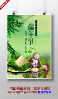 中国风端午节海报PSD素材