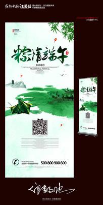中国风粽情端午端午节X展架背景设计