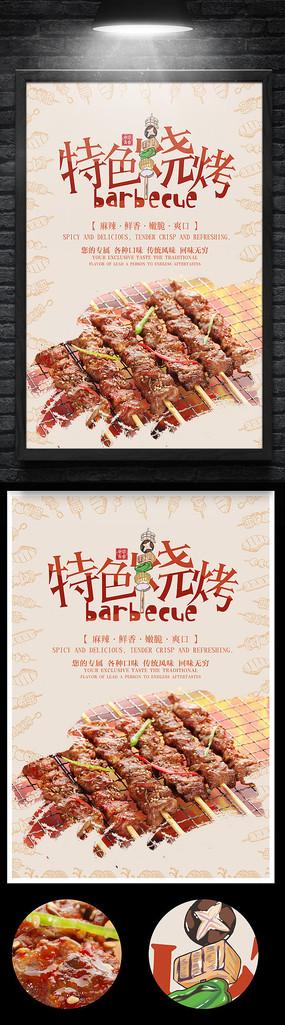 中国风烧烤羊肉串促销海报