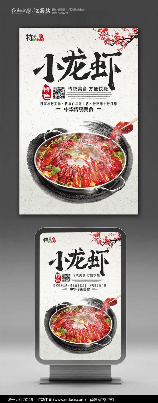 中国风小龙虾美食海报图片