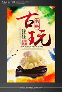 中国古玩收藏海报设计模板