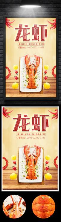 中国美食小龙虾创意海报