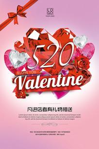 钻石浪漫情人节海报