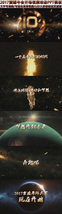 2017震撼企业年会火凤凰PPT动态视频