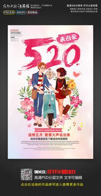 520表白爱情人节宣传海报设计
