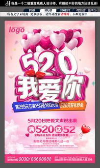 520情人节表白活动海报