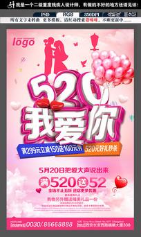 520情人节促销海报宣传单设计