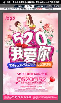 520情人节活动海报PSD素材下载
