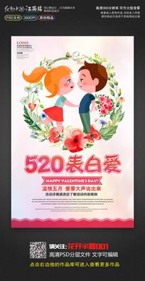 520情人节宣传海报设计