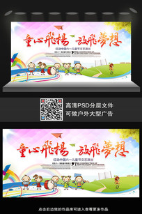 61儿童节活动背景展板