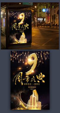 9周年庆海报