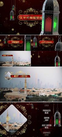阿拉伯电视节目包装片头模板