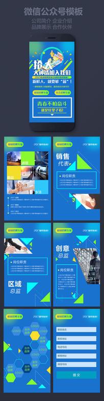 扁平化时尚招聘微信H5模板 PSD