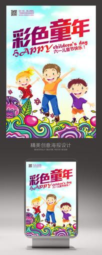 彩色童年六一儿童节快乐海报